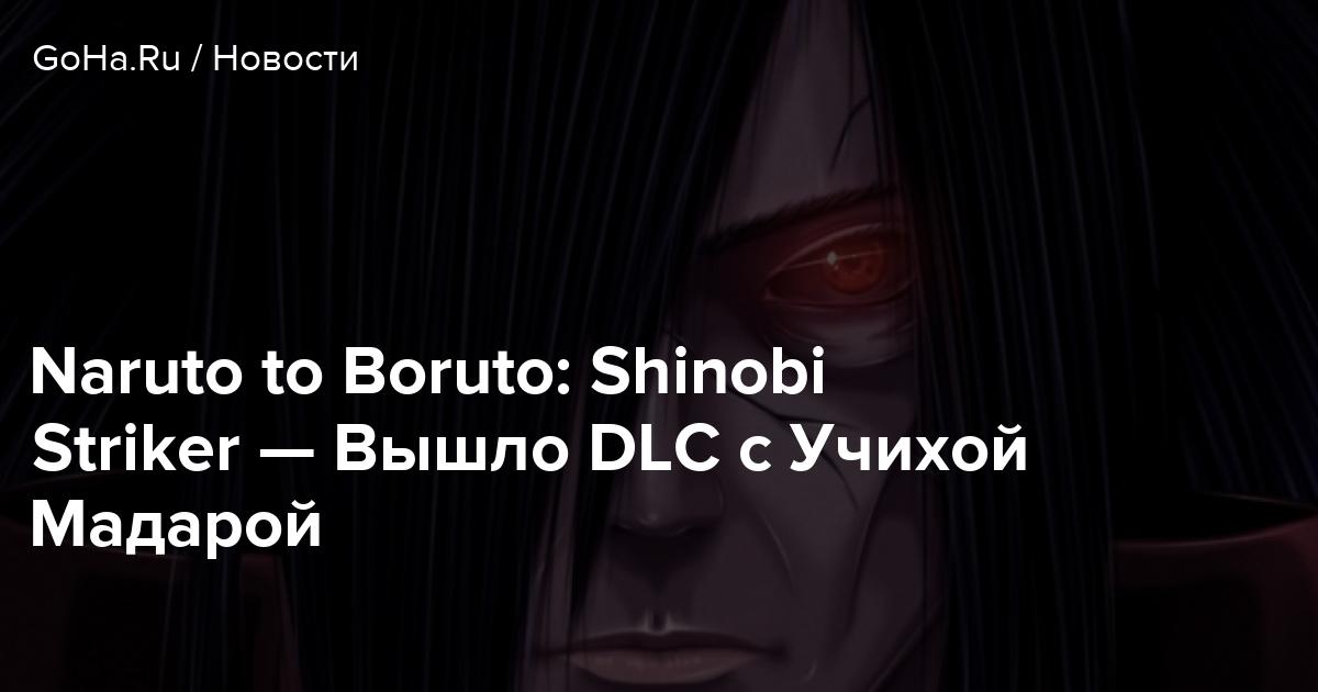Naruto to Boruto: Shinobi Striker — Вышло DLC с Учихой Мадарой