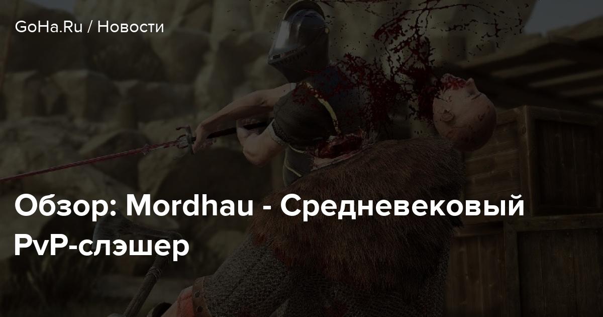 Обзор: Mordhau - Средневековый PvP-слэшер