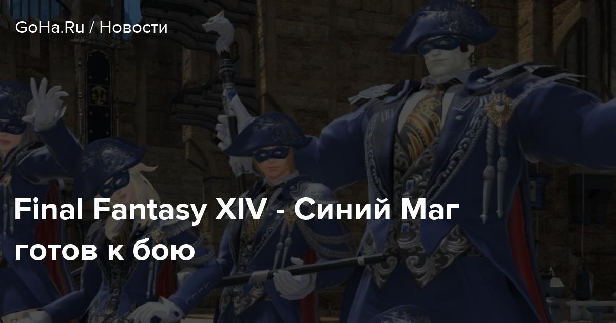Final Fantasy XIV - Синий Маг готовы к бою