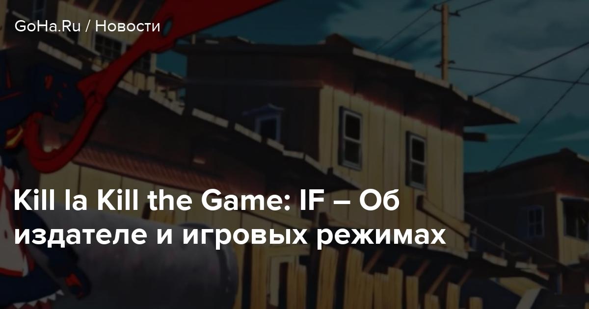 Kill la Kill the Game: IF – Об издателе и игровых режимах