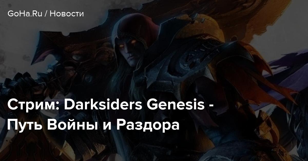 Стрим: Darksiders Genesis - Путь Войны и Раздора
