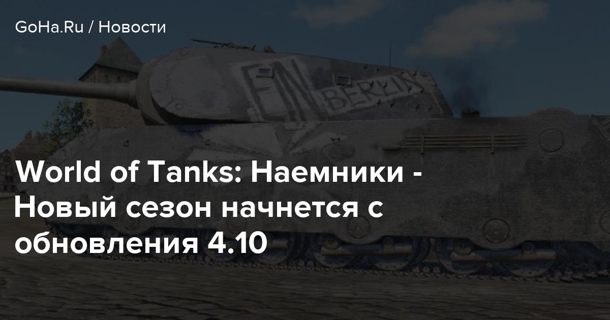 World of Tanks: Наемники — Новый сезон начнется с обновления 4.10