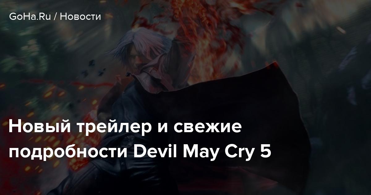 Новый трейлер и свежие подробности Devil May Cry 5