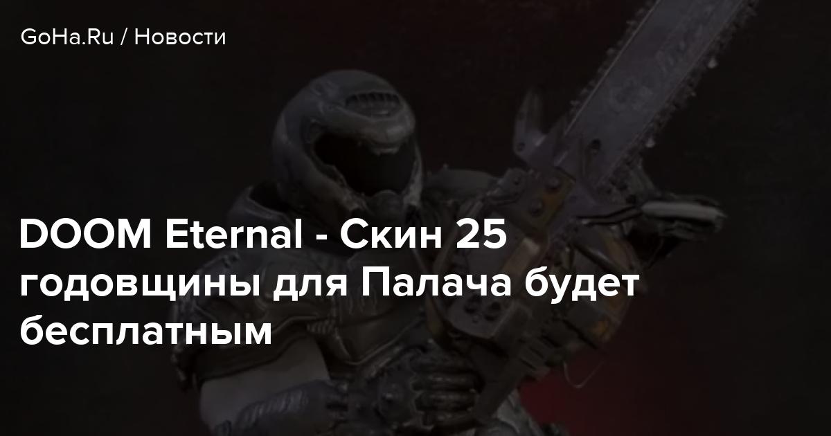 DOOM Eternal - Скин 25 годовщины для Палача будет бесплатным