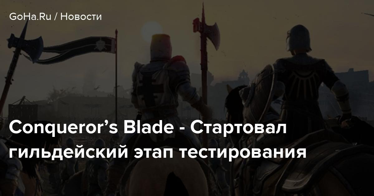 Conqueror's Blade - Стартовал гильдейский этап тестирования