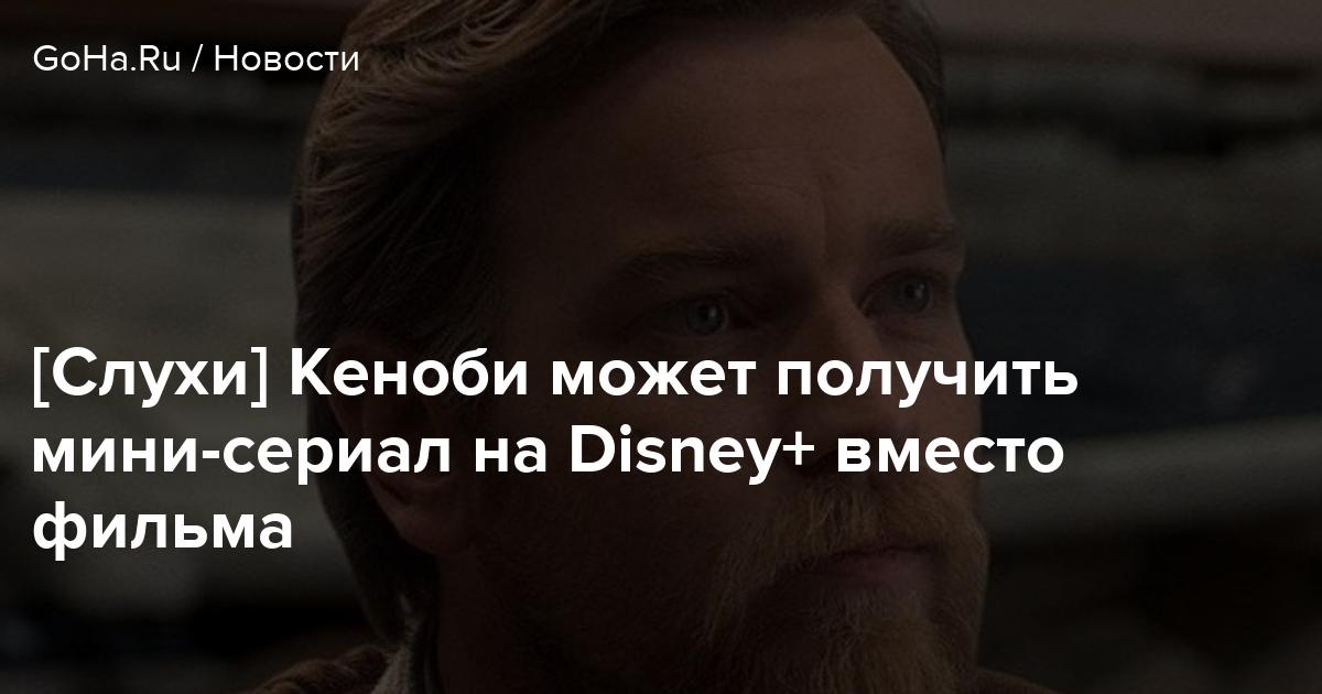[Слухи] Кеноби может получить мини-сериал на Disney+ вместо фильма