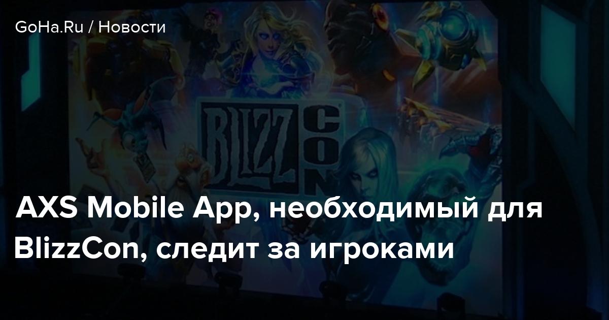 AXS Mobile App, необходимый для BlizzCon, следит за игроками