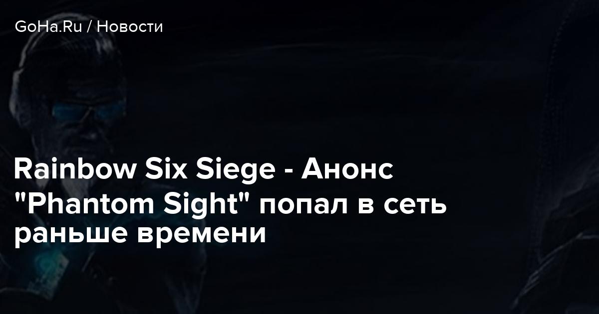 """Rainbow Six Siege — Анонс """"Phantom Sight"""" попал в сеть раньше времени"""