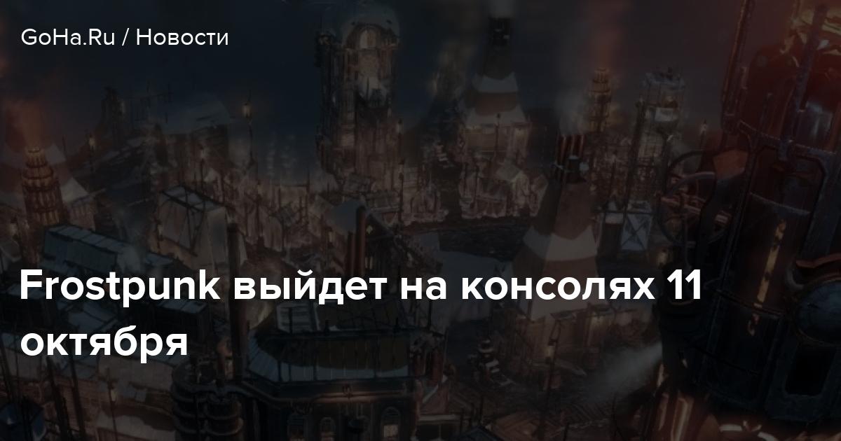 Frostpunk выйдет на консолях 11 октября