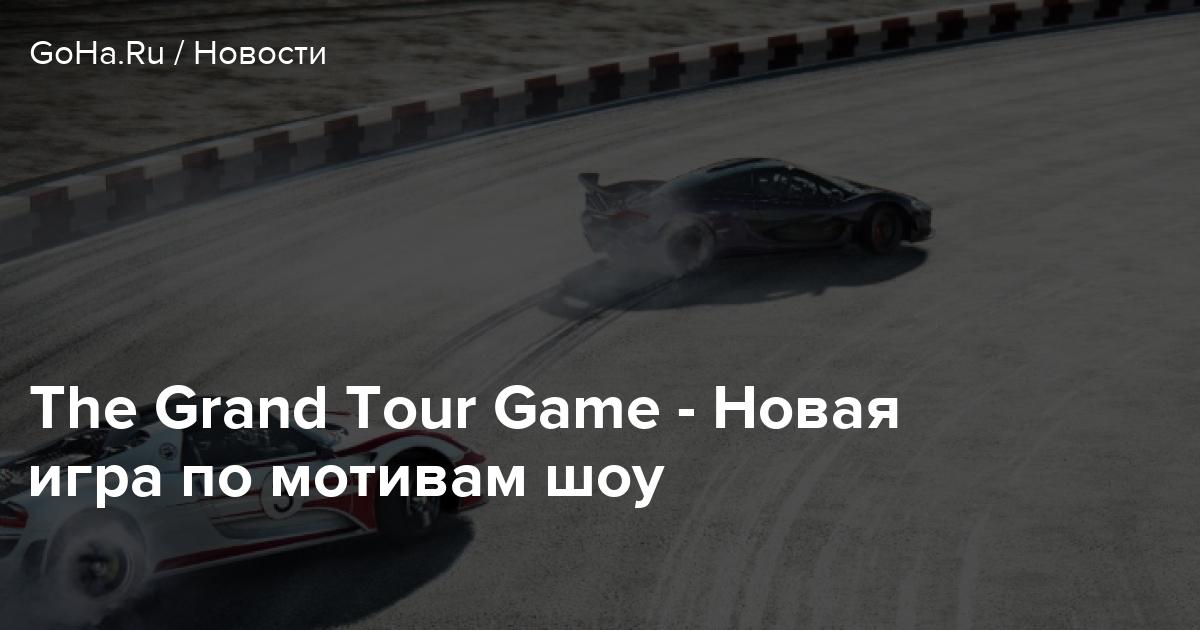 The Grand Tour Game - Новая игра по мотивам шоу