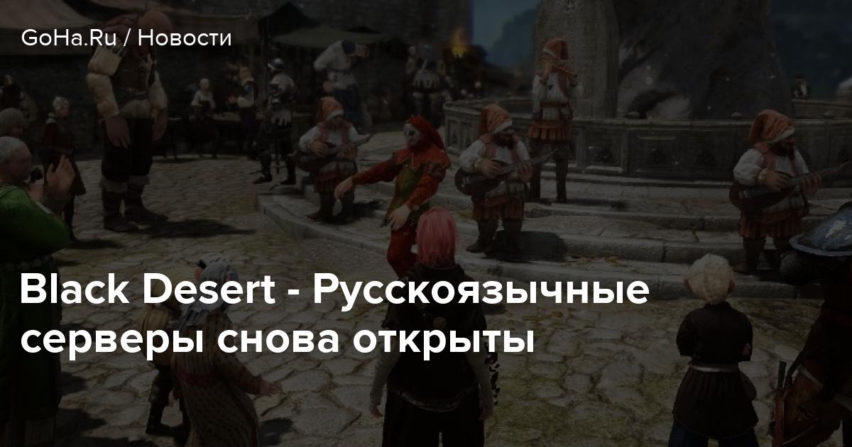 Black Desert - Русскоязычные серверы снова открыты