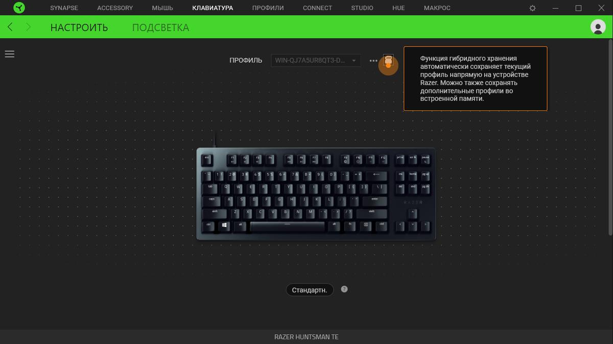 Razer Huntsman Tournament Edition: игровая клавиатура с оптическими переключателями для киберспорта