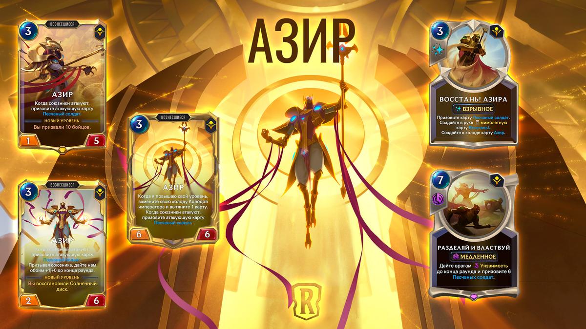 Legends of Runeterra - Азир вернет Шуриме былую славу в Империях вознесшихся