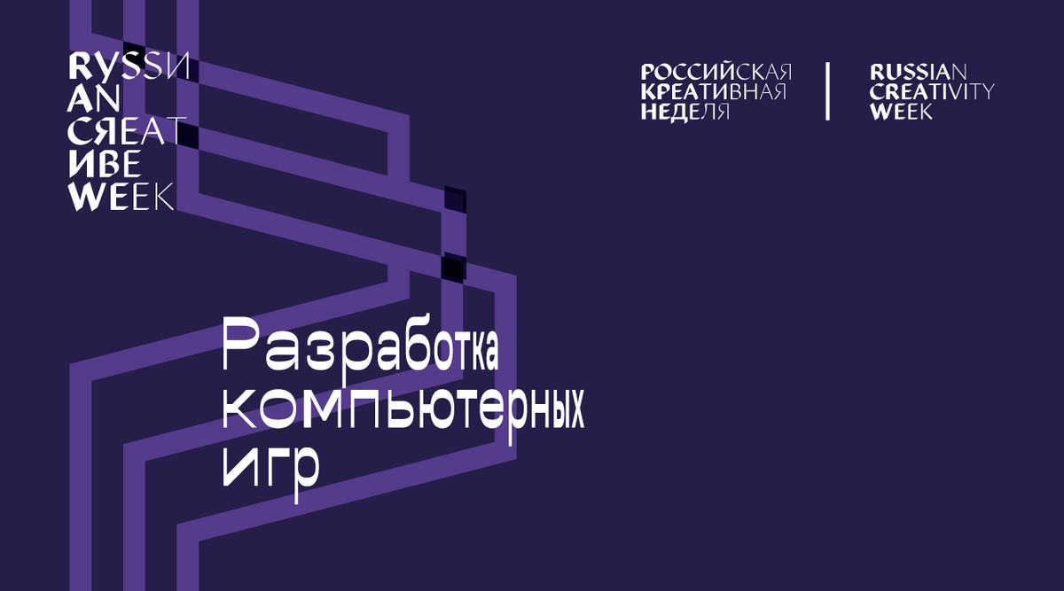 В рамках фестиваля Российской креативной неделе пройдут лекции Разработка компьютерных игр