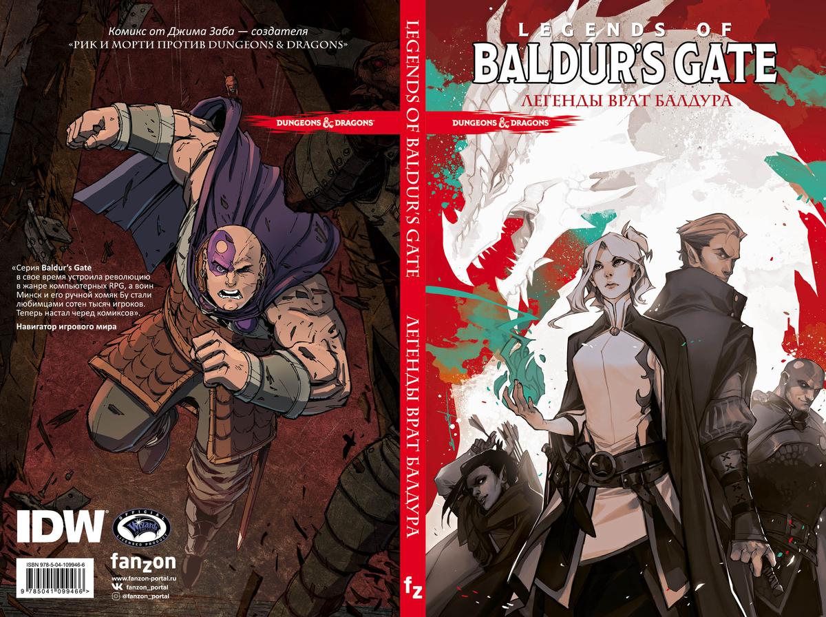 """Комикс """"Baldur's Gate. Легенды Врат Балдура"""" теперь доступен на русском языке"""