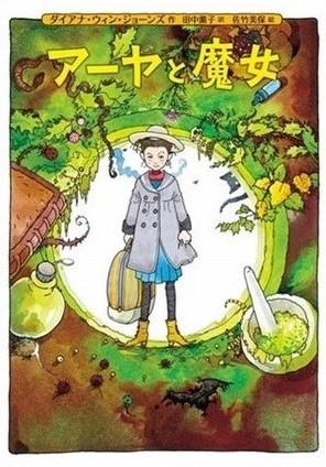 Первым 3D-аниме Studio Ghibli станет Earwig and the Witch Миязаки Горо по роману автора «Ходячего замка»