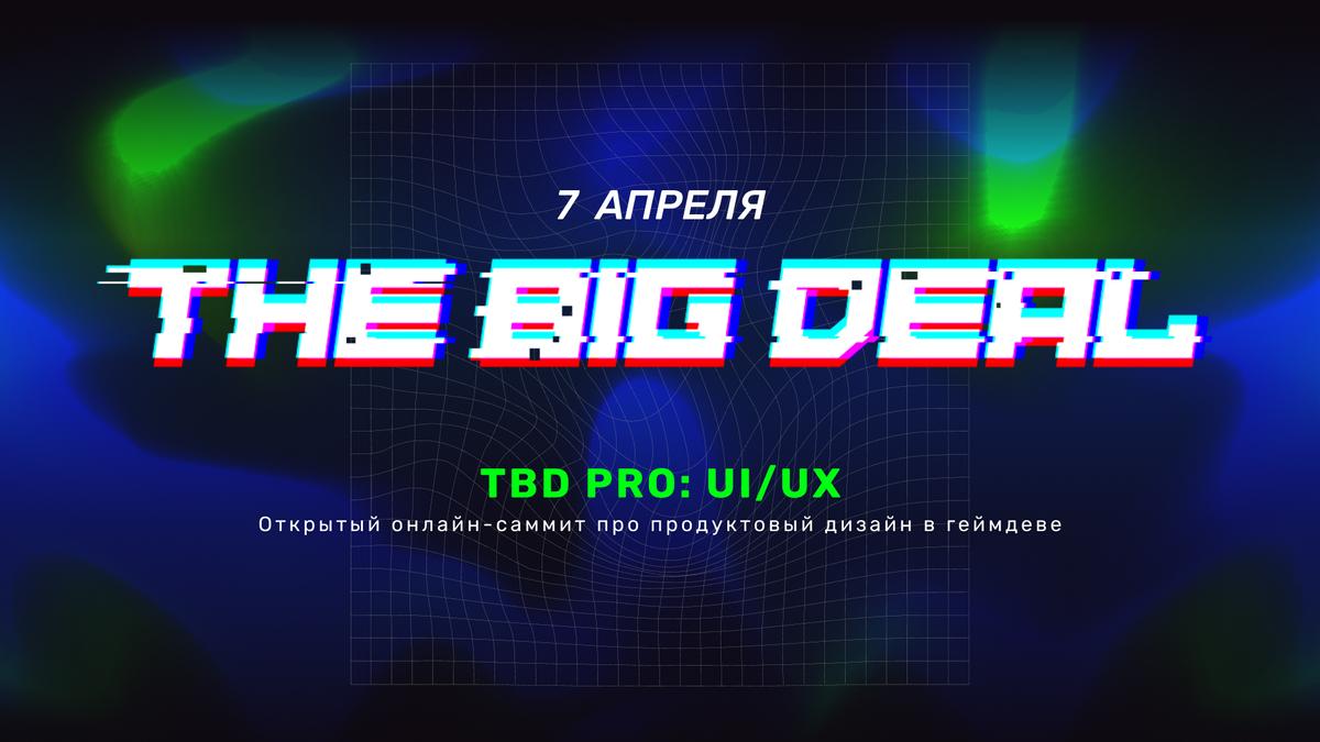 Компания MY.GAMES проведет на платформе The Big Deal онлайн-саммит по теме UIUX