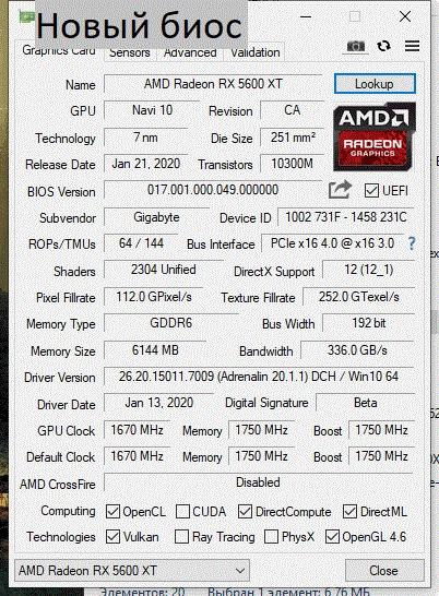 Обзор, тестирование, разгон видеокарты Gigabyte Radeon RX 5600 XT Gaming OC 6G