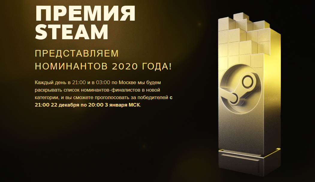 Объявлены номинанты на премию The Steam Awards 2020