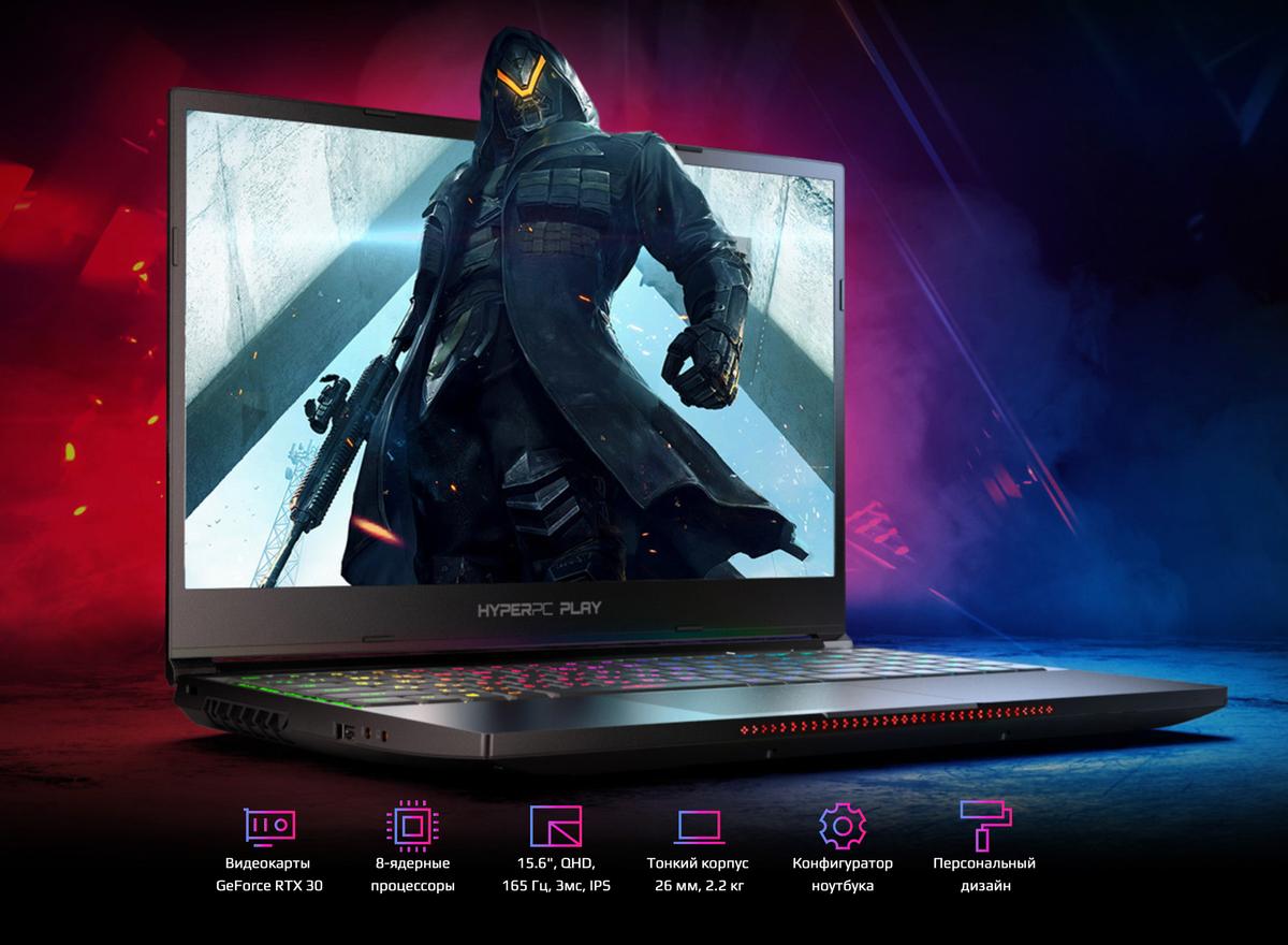 Компания HYPERPC представляет новый продукт  свой первый игровой ноутбук.