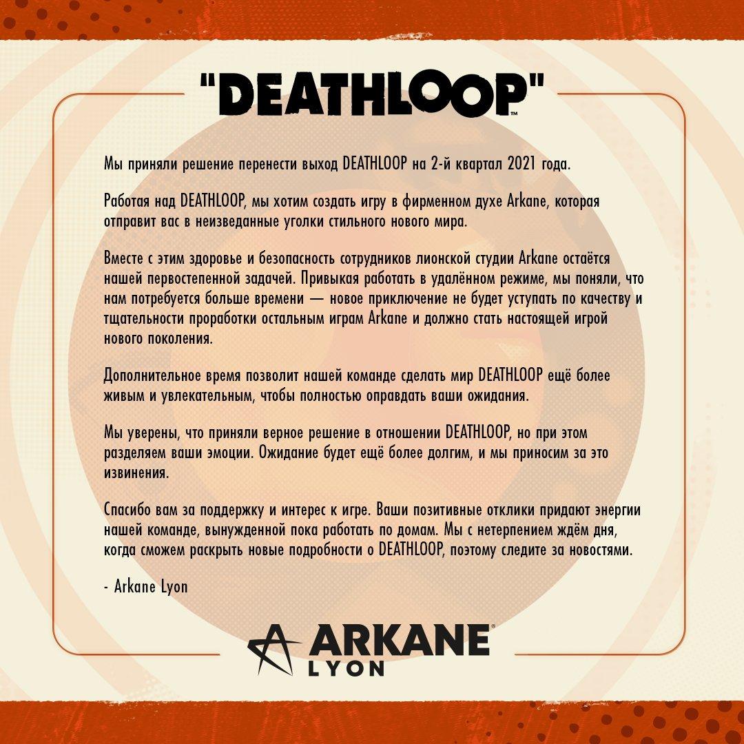 Deathloop - Релиз откладывается до 2021 года