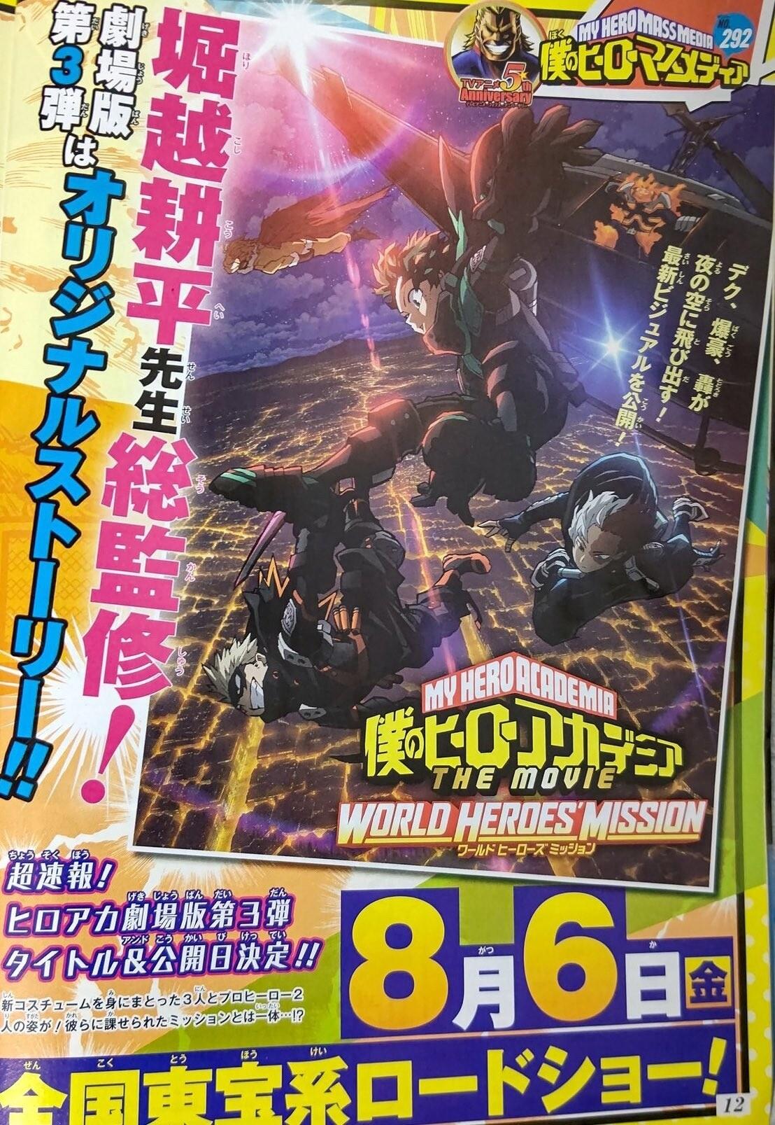 Близится финал манги Моя геройская академия, но не аниме третий фильм покажут 6 августа