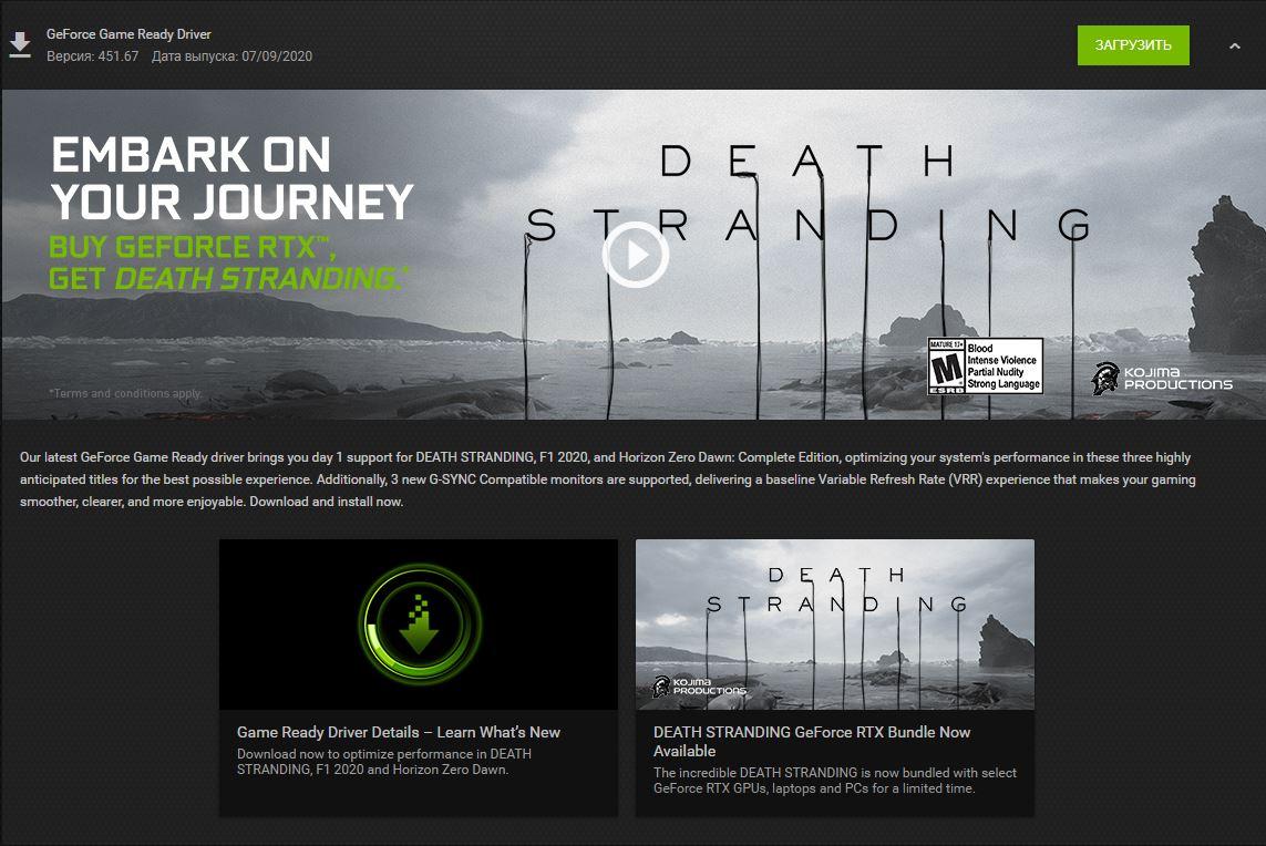 Новый драйвер Nvidia подготовит ваш ПК к главным играм лета