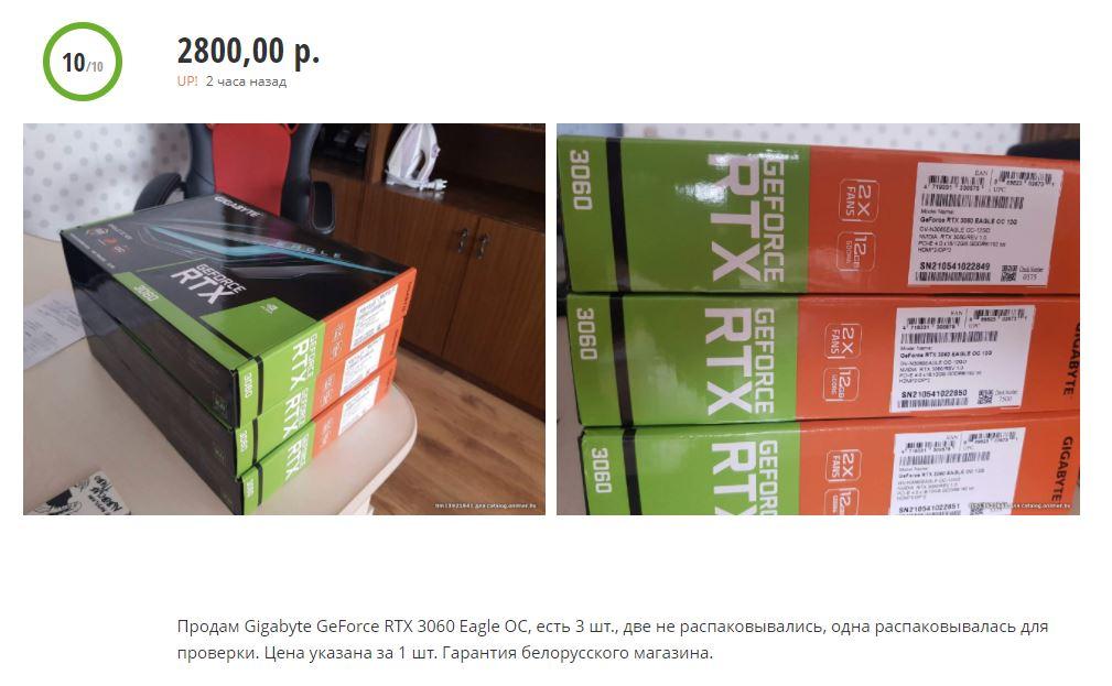 NVIDIA RTX 3060 уже попали на вторичный рынок