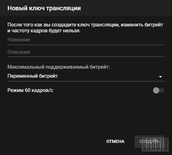 Стрим-сервис Youtube [Как стримить на Youtube]