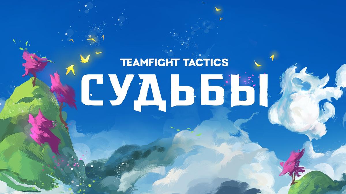 """League of Legends - Четвертый набор Teamfight Tactics получил название """"Судьбы"""""""
