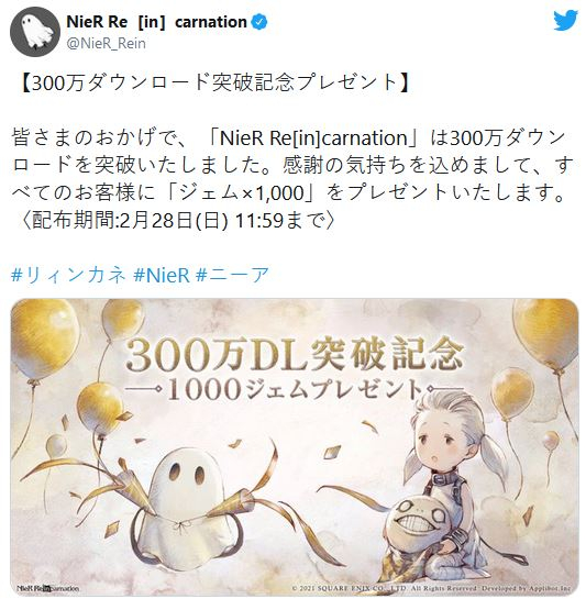 NieR Reincarnation - За первые два дня игру скачали 3 миллиона раз