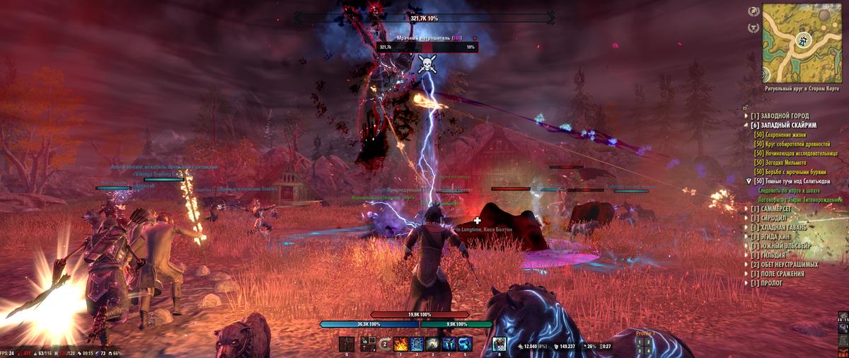 Огни большого Скайрима