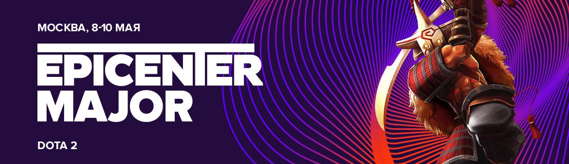 nicYODthP7 - Dota 2 - Билеты на EPICENTER Major уже поступили в продажу