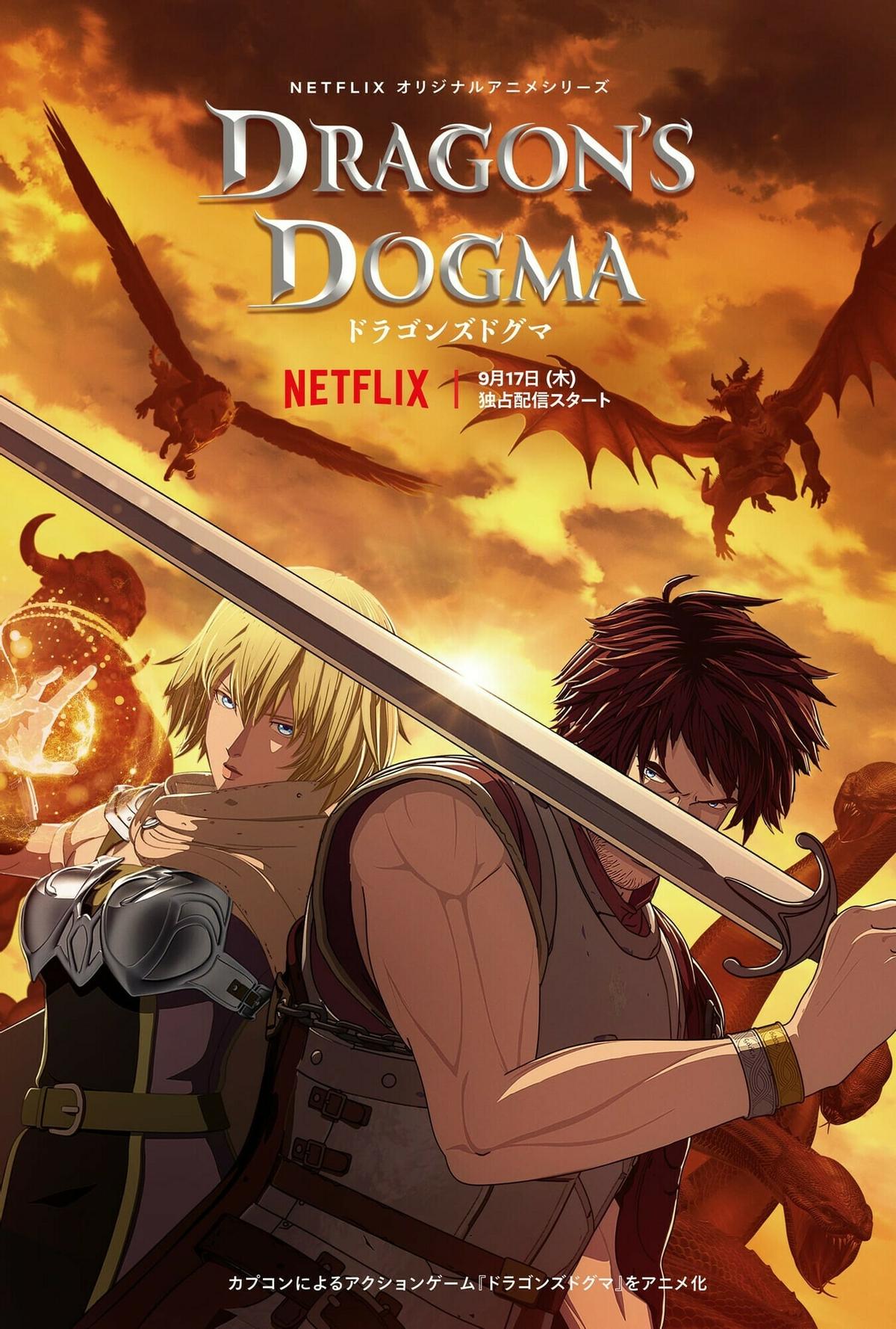 Аниме-адаптация Dragons Dogma от Netflix получила первый трейлер