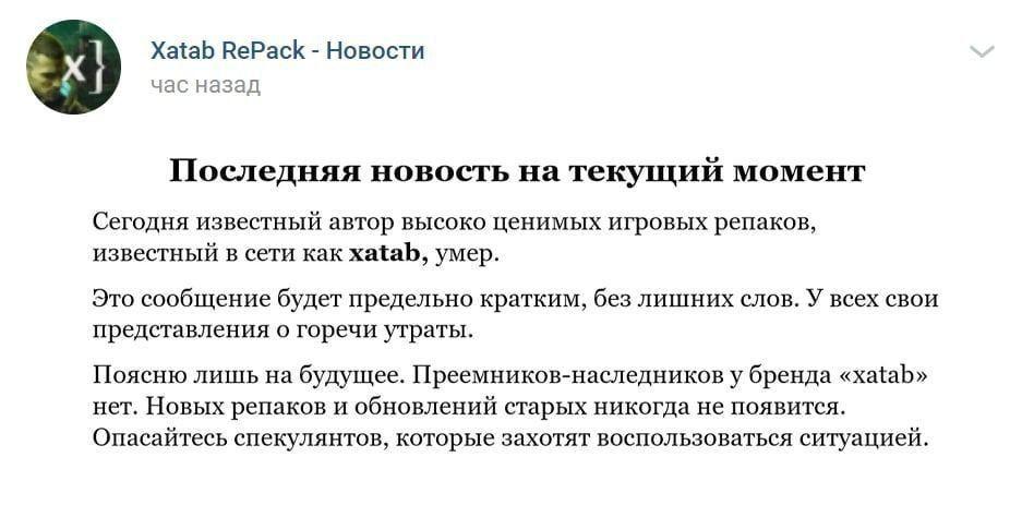 Скончался известный в русскоязычном сообществе пират по прозвищу Xatab