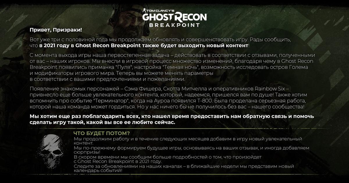 Tom Clancys Ghost Recon Breakpoint - В 2021 году игра продолжит получать новый контент