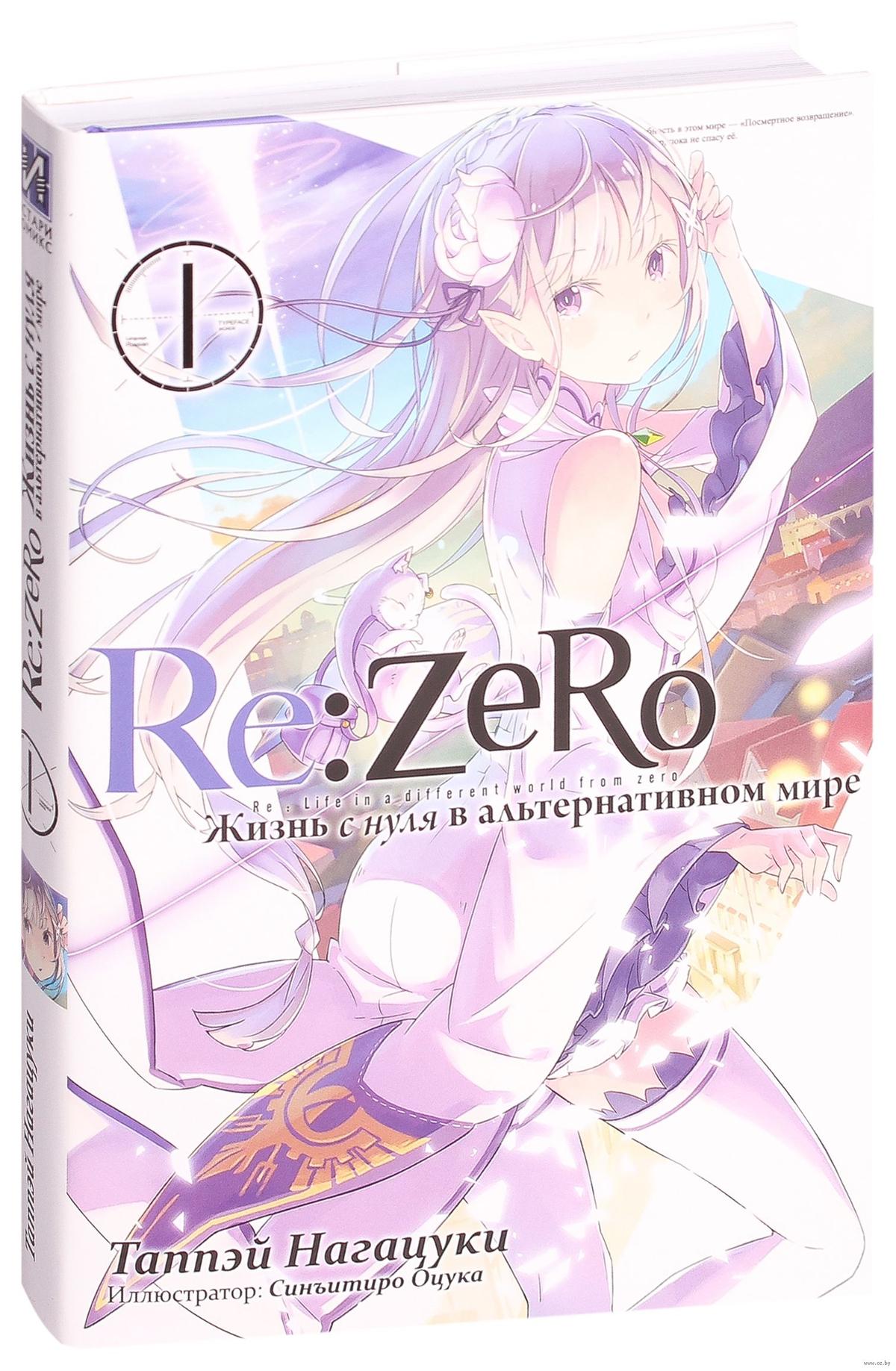 [ГоХаниме] Re:Zero. Вы тоже ненавидите Барусу, потому что он так похож на вас?