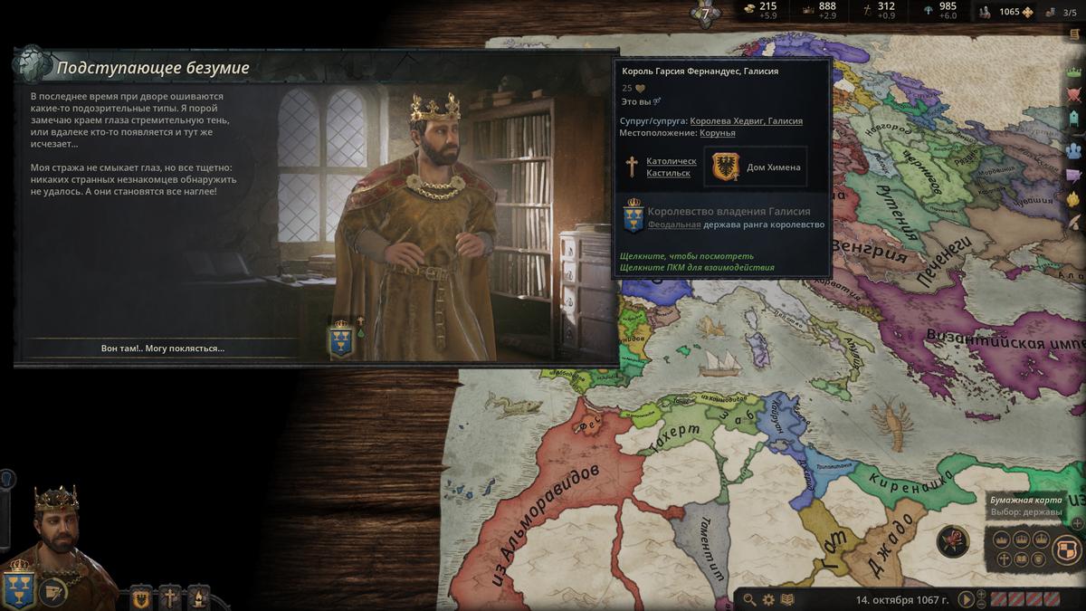 Обзор: Crusader Kings 3 - Династия имеет свою цену
