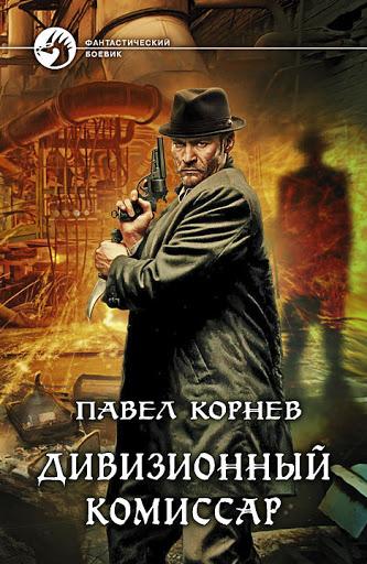 Что почитать - Павел Корнев Город осень