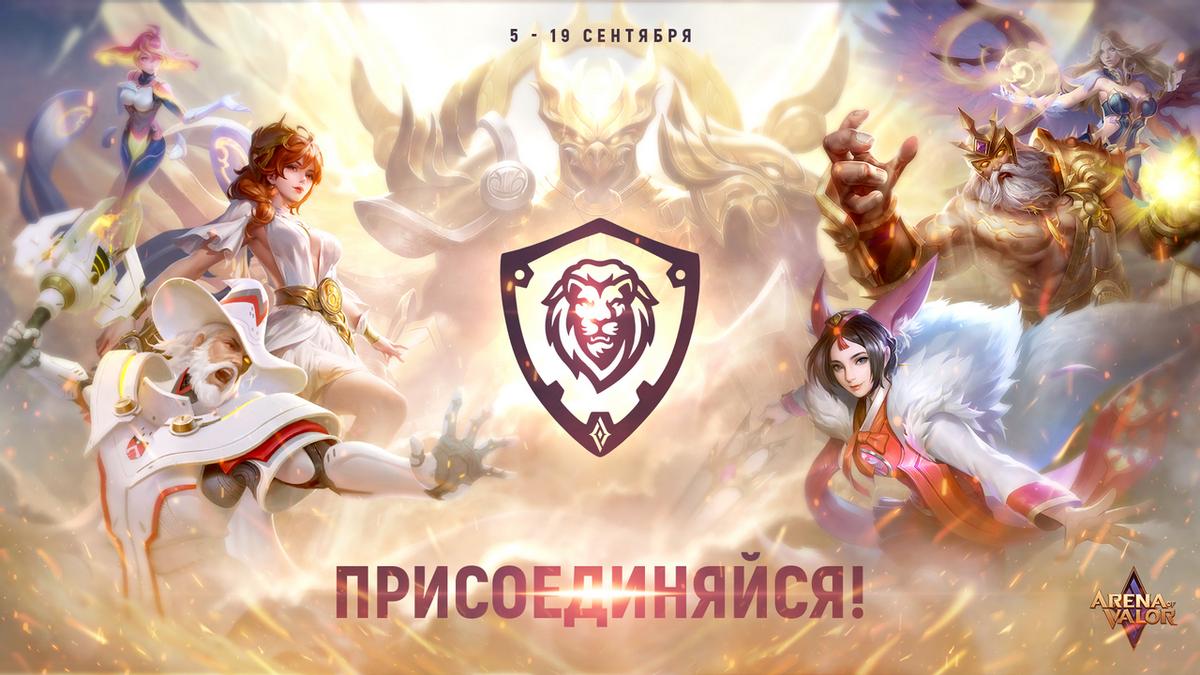 Анонсирована киберспортивная серия RCL SEASON 2 по популярной мобильной онлайн-игре Arena of Valor