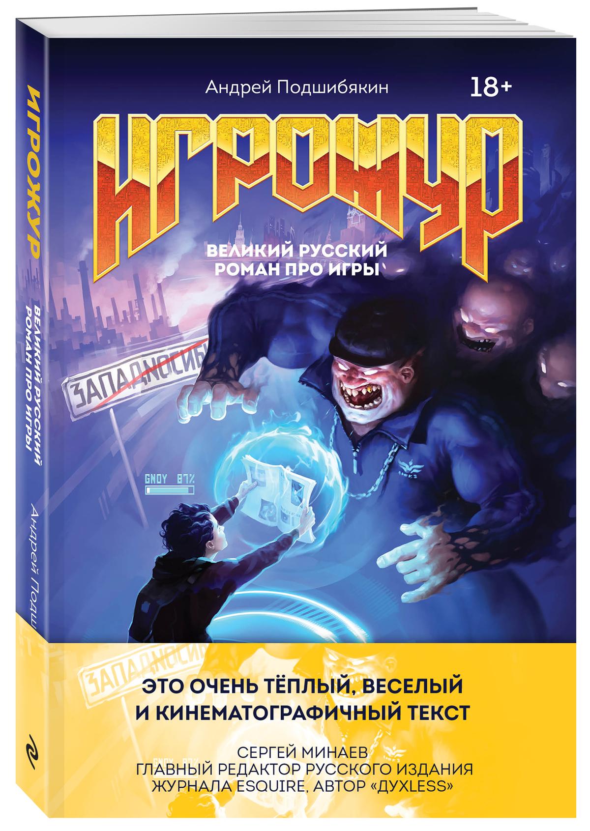 В конце марта выходит книга Игрожур. Великий русский роман про игры