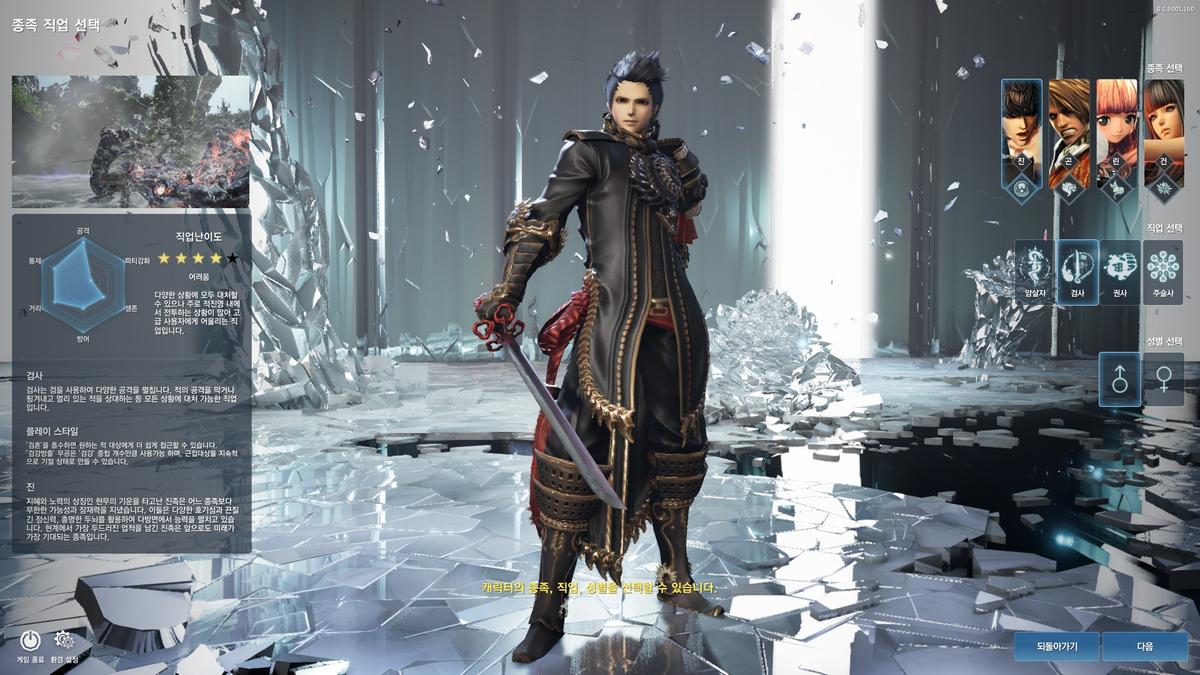Blade & Soul - устанавливаем UE4 клиент и изучаем редактор персонажа