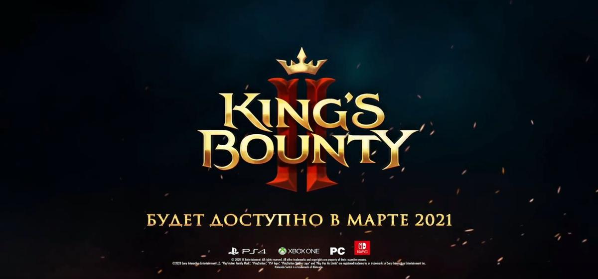 Kings Bounty 2 - Релиз перенесен на 2021 год