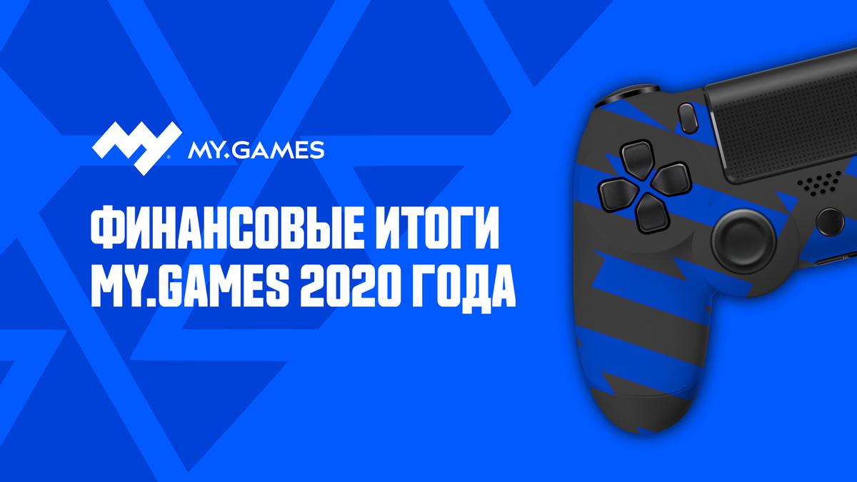 В 2020 году выручка компании MY.GAMES превысила полмиллиарда долларов