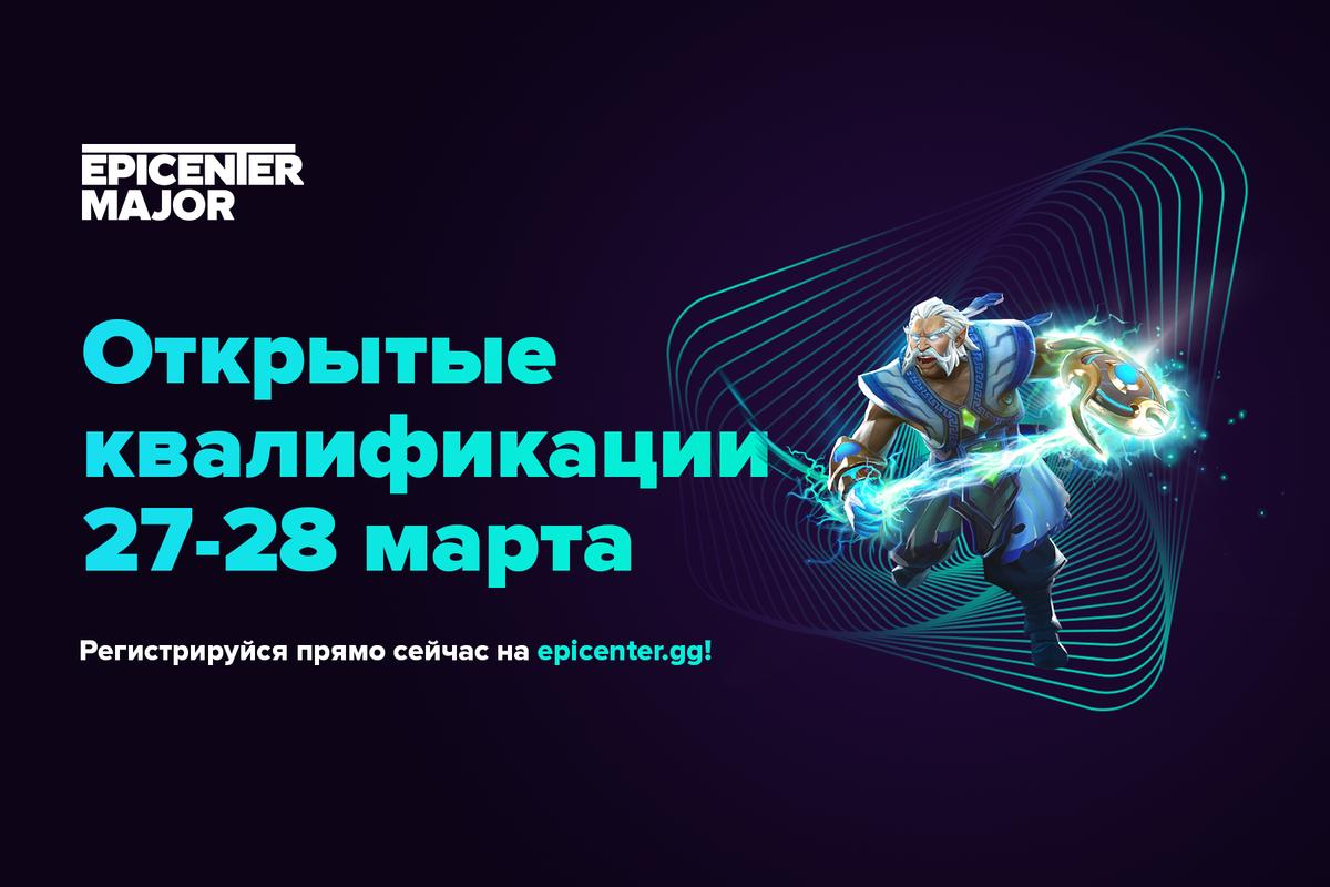 Dota 2 - Открылась регистрация на участие в квалификации EPICENTER Major