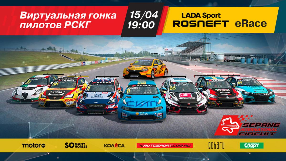 LADA Sport ROSNEFT и RaceRoom Russland организует первую в России виртуальную гонку для реальных пилотов