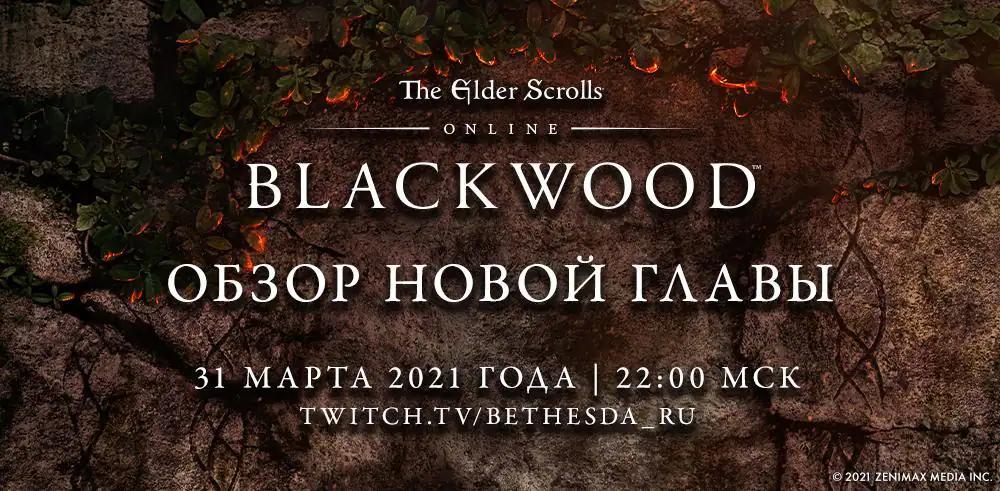 The Elder Scrolls Online - Обзор новой главы Черный лес на грядущей трансляции