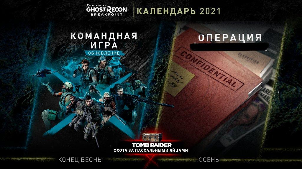 Tom Clancys Ghost Recon Breakpoint - В 2021 году выйдет два крупных обновлениях