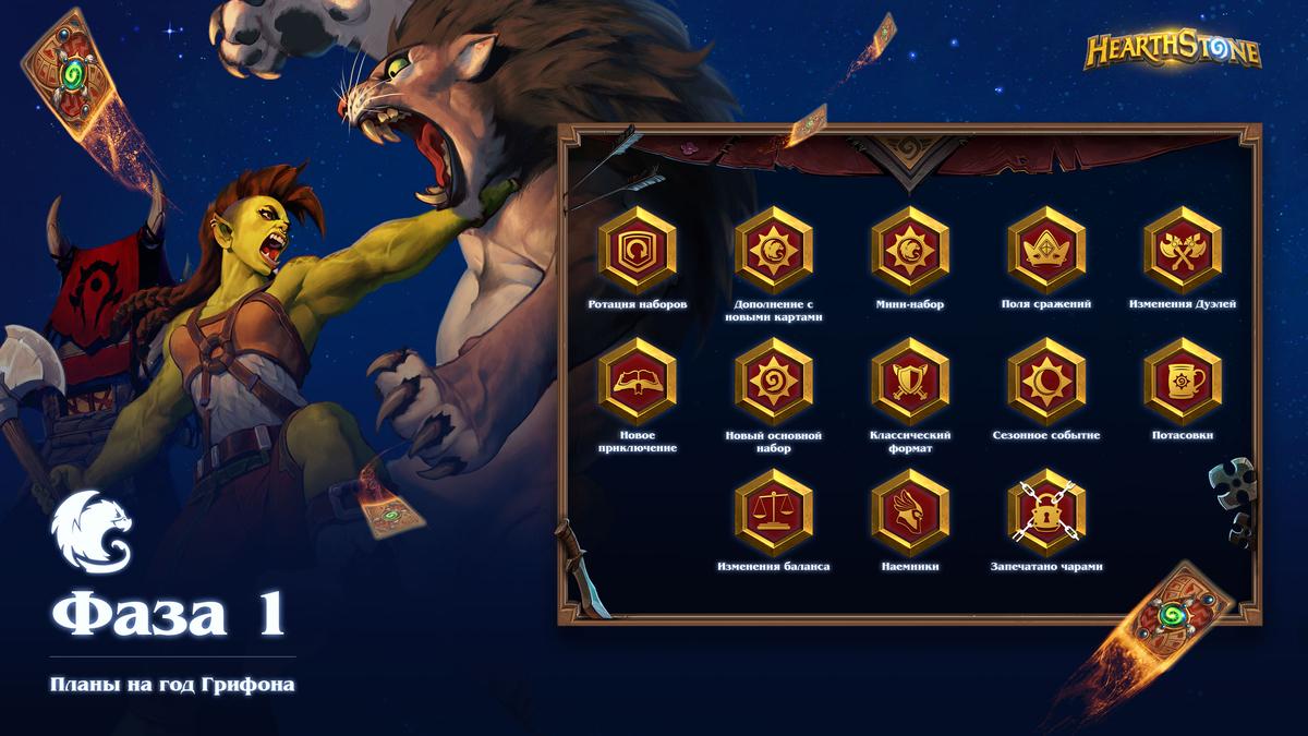 BlizzConline Hearthstone - Приближается год Грифона. Игроков ждет приключения в стиле RPG