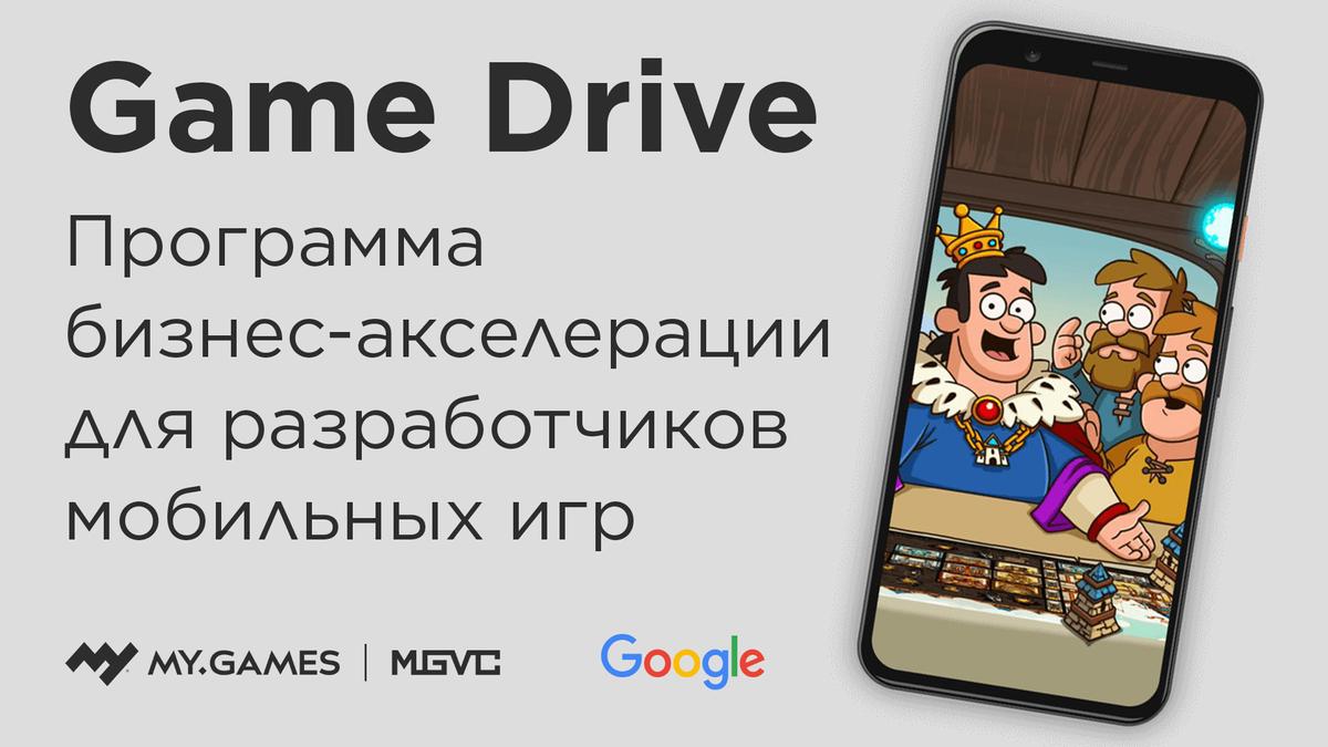 Первые итоги проекта Game Drive от Google и MY.GAMES